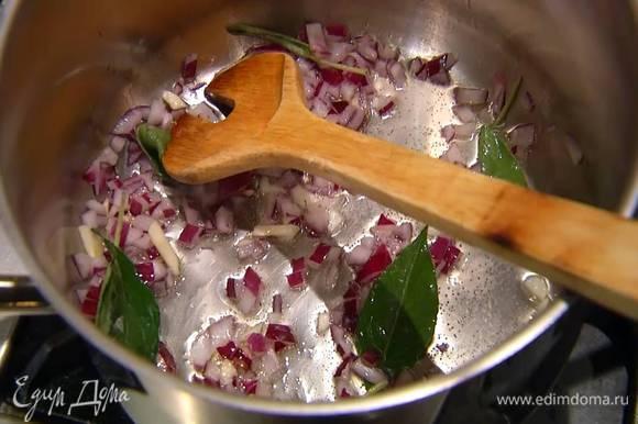 Разогреть в тяжелой кастрюле оливковое масло, выложить лук и чеснок, добавить лавровые листья и шалфей, все обжарить.
