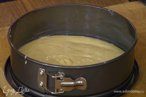 Разъемную форму смазать оставшимся сливочным маслом, равномерно выложить тесто и выпекать в разогретой духовке 15 минут.