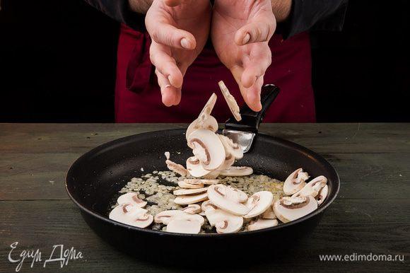 Лук обжарить на растительном масле, добавить нарезанные грибы. Пожарить до готовности.
