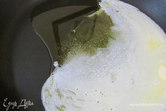 На сковороде растопить сливочное масло, добавить оливковое масло.