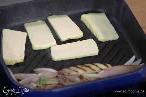 Сыр халуми нарезать ломтиками и обжарить на сковороде-гриль до золотистого цвета.