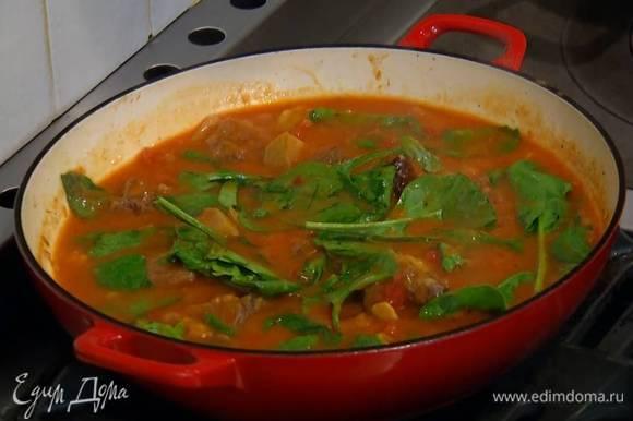 Когда мясо будет практически готово, добавить шпинат, все перемешать, дать шпинату поплыть и выключить огонь.