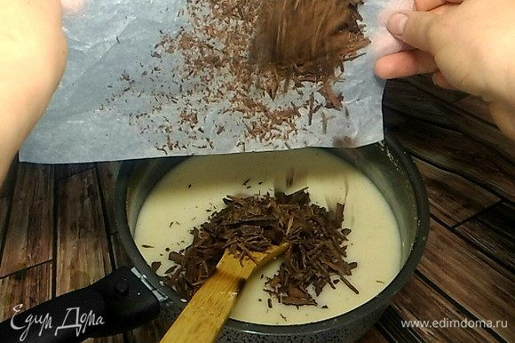 Вводим наш измельченный шоколад в смесь и перемешиваем до однородности, шоколад быстро разойдется от высокой температуры.
