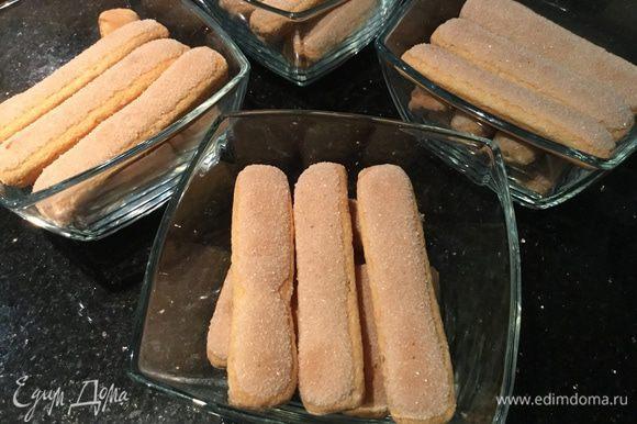 Возьмите одну пиалу диаметром 23 — 25 см или 4 порционные и уложите печенье слоями.