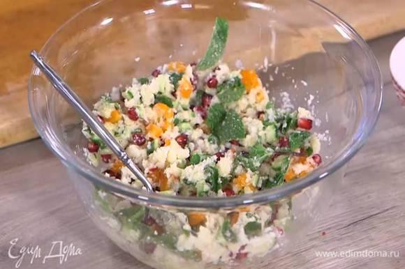 Нарезанный огурец, сладкий перец, листья мяты, натертую цветную капусту и зерна граната выложить в глубокую посуду, полить все заправкой и перемешать.