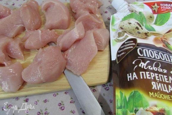 Куриное филе вымыть, просушить, нарезать небольшими кусочками. И пробить в блендере до однородности фарша.
