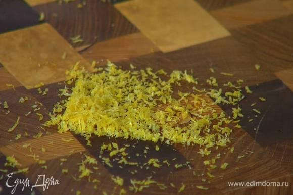 Цедру лимона натереть на мелкой терке (должна получиться 1/2 ч. ложки), выжать из него сок.