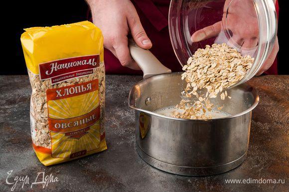 Хлопья геркулес ТМ «Националь» положить в кипящее молоко, варить 7 минут.