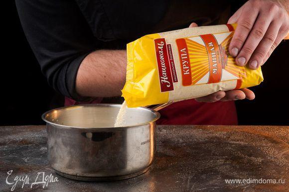 Всыпаем в горячее молоко с медом манную крупу ТМ «Националь» и изюм, и готовим, постоянно помешивая, 5 минут на медленном огне.