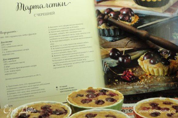Наполняем корзинки марципаном и ягодами и помещаем в духовку, убавив температуру до 180°С, на 15 минут (у меня 20).