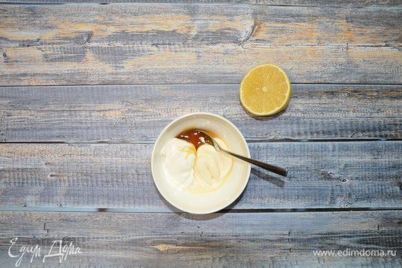 В отдельной миске сделайте соус для салата, который и является тем самым «секретным ингредиентом», который делает это блюдо популярным. К майонезу ТМ «Слобода» Провансаль добавьте сметану, мед и сок половины лимона.