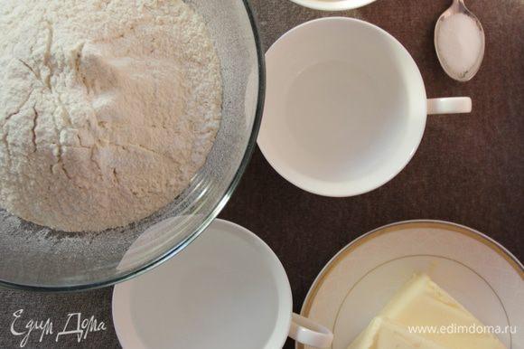 Подготовить все необходимые продукты для теста. Масло и воду поместить в морозильную камеру.