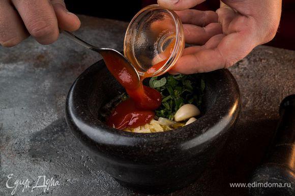 Приготовить заправку: соус песто соединить с томатной пастой, все посолить, поперчить и перемешать.