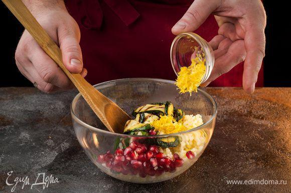 Готовый кускус посолить, поперчить, добавить зерна граната, нарезанную петрушку, цукини и цедру лимона.