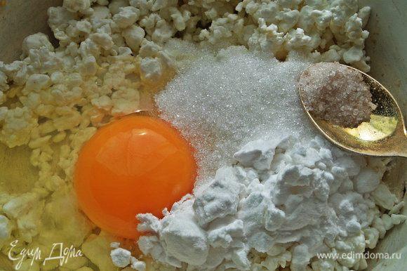 Добавить крахмал, сметану, сахар, ваниль по вкусу. Если берете «мокрый» творог, можно обойтись без сметаны.