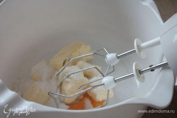 Сливочное масло достаньте из холодильника за полчаса до приготовления, чтобы оно стало мягким. Взбейте его вместе с сахаром и яичными желтками.
