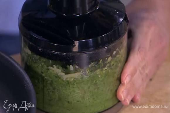 Приготовить соус песто: в чаше блендера соединить натертый сыр, тыквенные семечки, листья базилика и розмарина, чеснок, влить оливковое масло и все взбить.