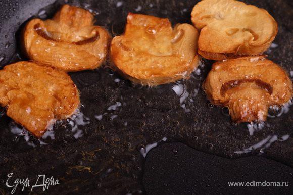 Пару грибов нарезать дольками и обжарить для украшения.