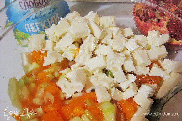 Адыгейский сыр нарезать кубиком, добавить в салат, перемешать.
