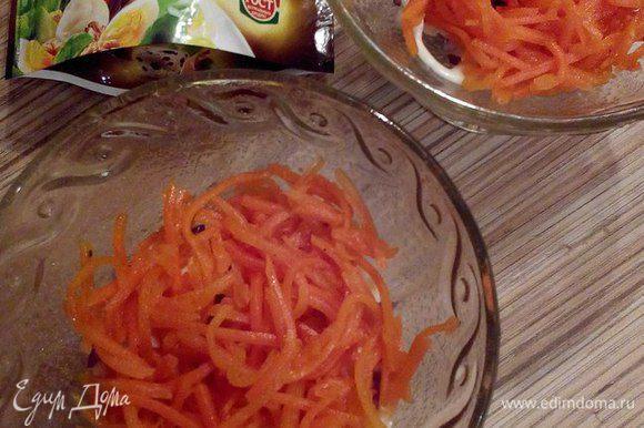 Далее уложите слой морковки по-корейски. Если ее полоски слишком длинные, то ее лучше измельчить.
