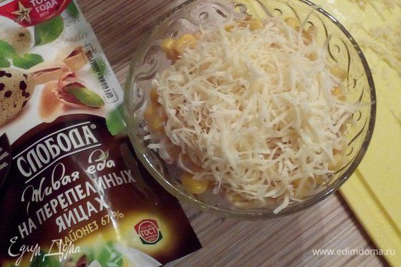 Далее идет слой кукурузы и слой натертого сыра.