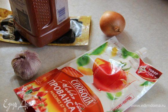 Подготовим ингредиенты. Для запекания мяса и птицы люблю использовать майонез ТМ «Слобода» Провансаль. У него нежный, ненавязчивый вкус, который в то же время подчеркивает аромат мяса.