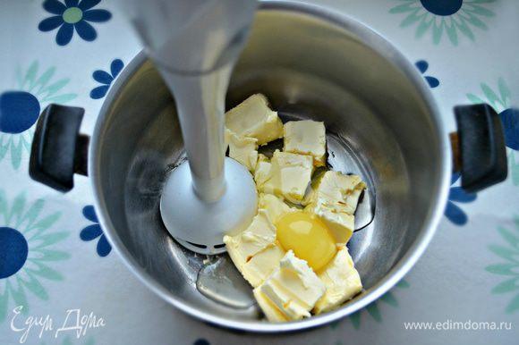 Размягченное сливочное масло и яйцо взбейте миксером.