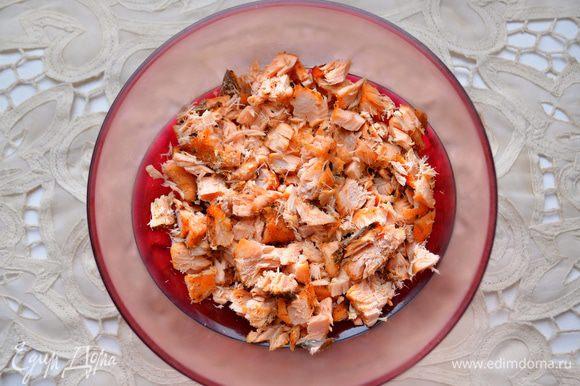 Филе лосося предварительно необходимо запечь, приправив солью и перцем. Затем готовую и остывшую рыбу нарезать на небольшие кусочки.