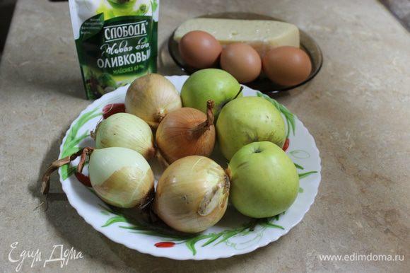 Отварите яйца. Яблоки очистите от кожуры и положите в холодную воду с лимонным соком.