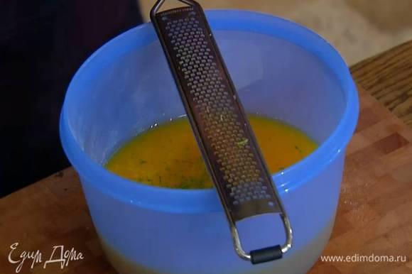 В глубоком контейнере с крышкой соединить сахарную пудру, мандариновый сок, сок и цедру лайма и лимона, все перемешать, так чтобы пудра полностью растворилась.