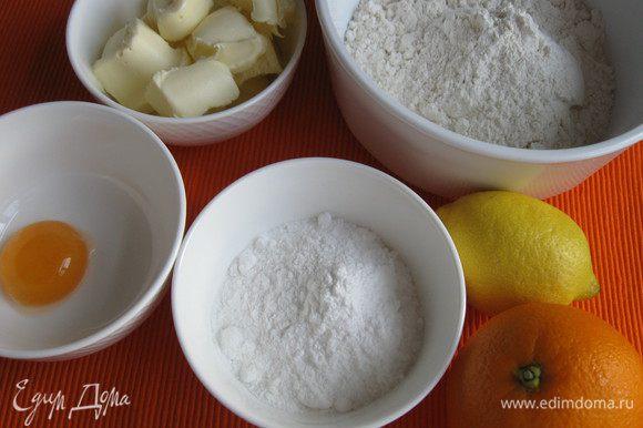 Приготовить песочное тесто. Масло должно быть комнатной температуры. Лимон и апельсин хорошо помыть.