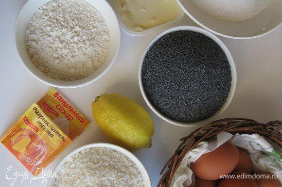 Приготовить все необходимое. Лимон хорошо помыть. Сливочное масло вынуть из холодильника заранее (минут за 45).