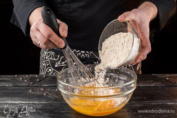 Хорошо взбить яйца с 1 стаканом сахара и щепоткой соли, добавить муку.