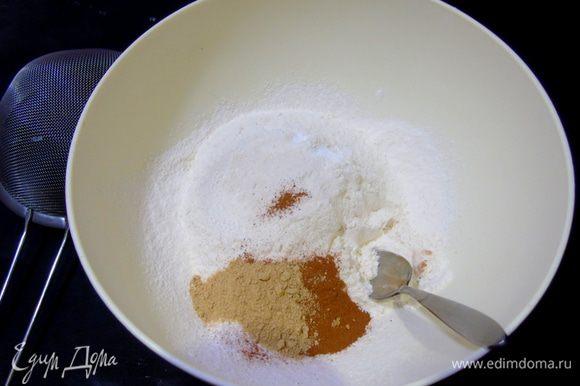 В отдельной посуде смешиваем просеянную муку, соль, соду, разрыхлитель, корицу и имбирь (если используете сухой молотый).