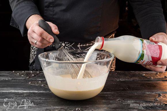 Добавляем муку, перемешиваем и постепенно добавляем молоко «Домик в деревне», не переставая мешать. В конце добавляем растительное масло и хорошенько размешиваем.