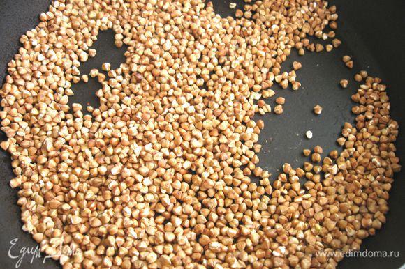 Гречневую крупу перебрать, прокалить на сухой сковороде до тех пор, пока зерна не начнут потрескивать.