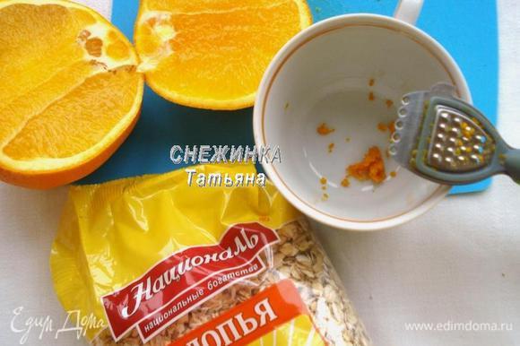 Тем временем запечем бананы. С апельсина снимаем цедру. Выжимаем сок с апельсина и смешиваем с цедрой.