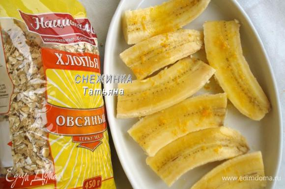 Бананы разрезаем пополам, а затем каждую часть еще на 2 части вдоль. Поливаем апельсиновым соком с цедрой.
