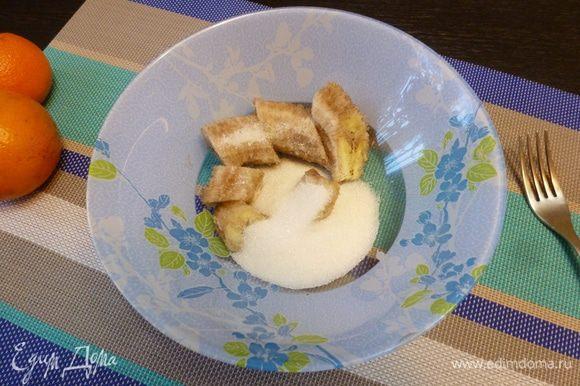 Очень спелый банан разомнем вилкой, добавим сахар,перемешаем.
