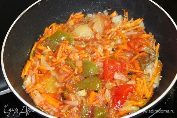 На сковороде обжарить лук, положить морковь, слегка прижарить и добавить перец, помидоры, нарезанные мелкими кубиками.