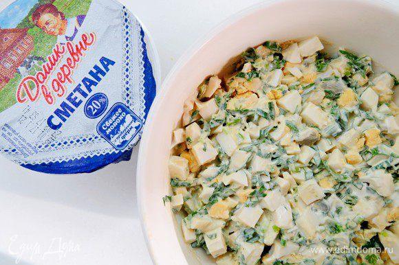 Перемешиваем все ингредиенты, солим, перчим и заправляем сметаной «Домик в деревне» 20%.