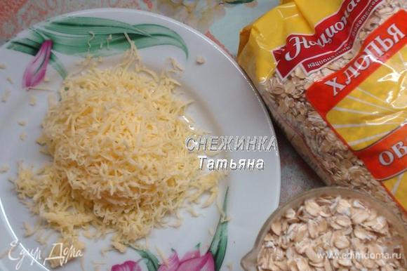 Твердый сыр натираем на мелкой терке.