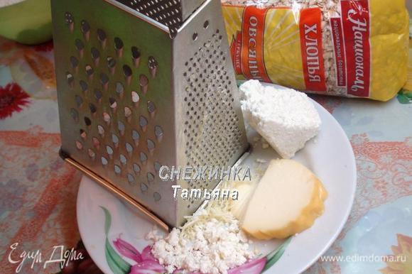 Подготовим сыр. Колбасный сыр натираем на мелкой терке, творожный сыр растираем. Сыр творожный не пастообразный, а крупинками, который готовят из творога.