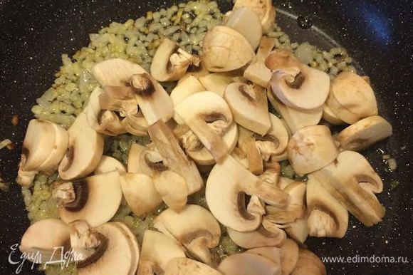 Лук потушить до золотистого цвета, добавить грибы, соль, перец и тушить 5 минут.