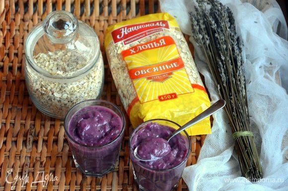 Разлить по стаканчикам и подавать! Овсяный кисель можно есть теплым или холодным. Приятного и полезного завтрака!