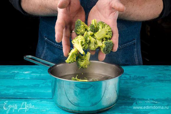 Брокколи вымыть, разобрать на соцветия и отварить в кипящей подсоленной воде 8 минут.