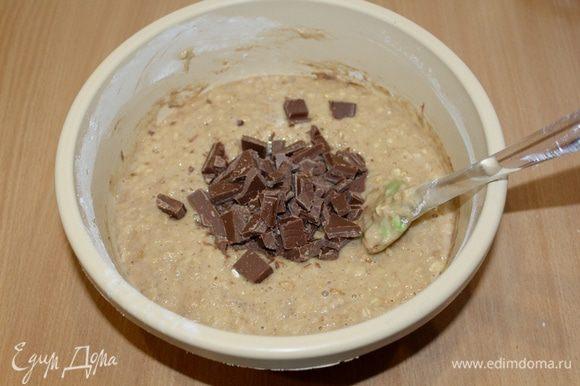 Шоколад порезать на кусочки, часть отложить, остальное добавить в тесто и перемешать.