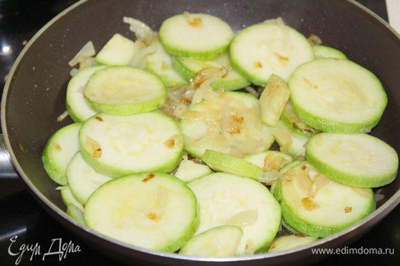 Лук нарежьте полукольцами и обжарьте на сливочном масле до мягкости, затем добавьте кабачок, посолите, поперчите и тушите 7 — 8 минут.