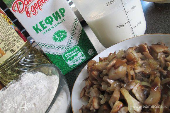 Вынимаем из холодильника все продукты, они должны быть комнатной температуры. Взвешиваем муку, отмеряем кефир «Домик в деревне», кипятим воду. Нарезанные кусочками грибы и лук обжариваем.