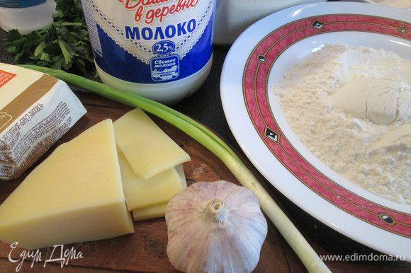 Отмеряем на весах муку, достаем из холодильника молоко «Домик в деревне», сыр, чеснок, зеленый лук, сливочное масло.